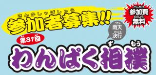 わんぱく相撲参加者募集 公益社団法人 岐阜青年会議所