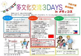 多文化交流3dAYS-thumb-320xauto-518