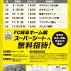 FC岐阜スーパーシート無料!!