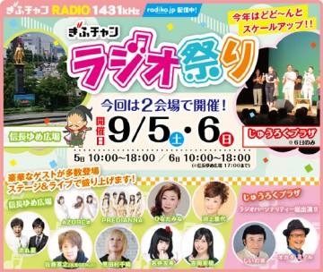 radio-festival2015-main