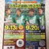 FC岐阜vsギラヴァンツ北九州
