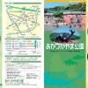 赤塚山公園 (ぎょぎょランド アニアニまある)