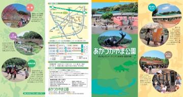 26060601豊川赤塚山パンフ表.eps