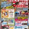 9/27(日)ぎふけいりんサイクルフェスティバル
