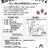 11/8(日)秋みつけinファミリーパーク