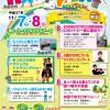 11/7(土)8(日)HAPPY DAY