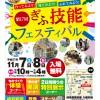 11/7(土)8(日)ぎふ技能フェスティバル