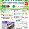 11/13(金)14(土)ものづくり岐阜テクノフェア2015