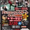 2/20(土)アメフト体験会inマーサ21