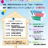 5/5(祝)こいのぼりまつり in ファミリーパーク