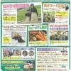 4/30(土)~5/5(祝)うかいミュージアムのイベント