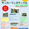 7/30(土)8/6(土)サッカーフェスティバル