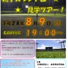 8/9(火)8/15(月)親子スタジアム見学ツアー