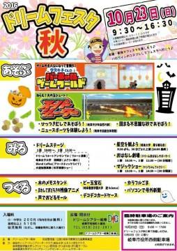 2016-festa-autumn-poster