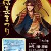 10/3(日)東京ディズニースペシャルパレードin岐阜