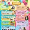 11/5(土)6(日)HAPPY DAY