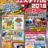 10/30(日)けいりんサイクルフェスティバル2016