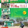 11/6(日)GFA×FC岐阜キッズフェスティバル 無料のサッカーイベント(事前申込要)