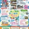 11/6(日)スマートウェルネスぎふ健幸ウォーク