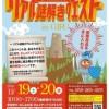 11/19(土)20(日)リアル謎解きクエスト