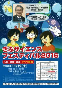 science festival2016