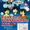 11/19(土)ぎふサイエンスフェスティバル2016