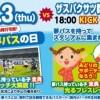 11/3(祝)FC岐阜ホームゲーム