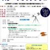 2/25(土)26(日)里山の星空を眺めよう(事前申込要)