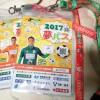2/26(日)FC岐阜開幕戦に行ってきました