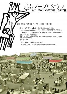 岐阜マーブルタウン2016-チラシ [復元]