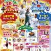 4/29(土・祝)FC岐阜VSツエーゲン金沢