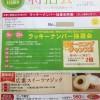 5/26(金)マーサ21 特招会