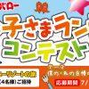第10回バローお子さまランチコンテスト(事前申込要)