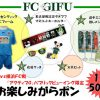7/15(土)FC岐阜vs横浜FC戦「アクティブG」パブリックビューイング