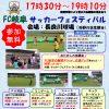 7/29(土)8/5(土)FC岐阜サッカーフェスティバル
