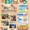 10/1(日)ぎふの木フェスタ2017